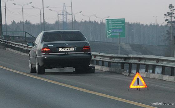 применение водителем знака аварийной остановки и аварийной сигнализации на трассе