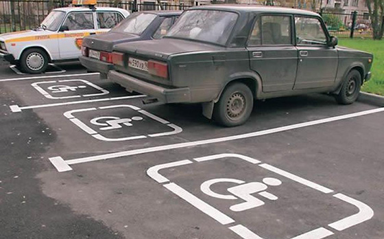 Место для стоянки автомобилей для инвалидов