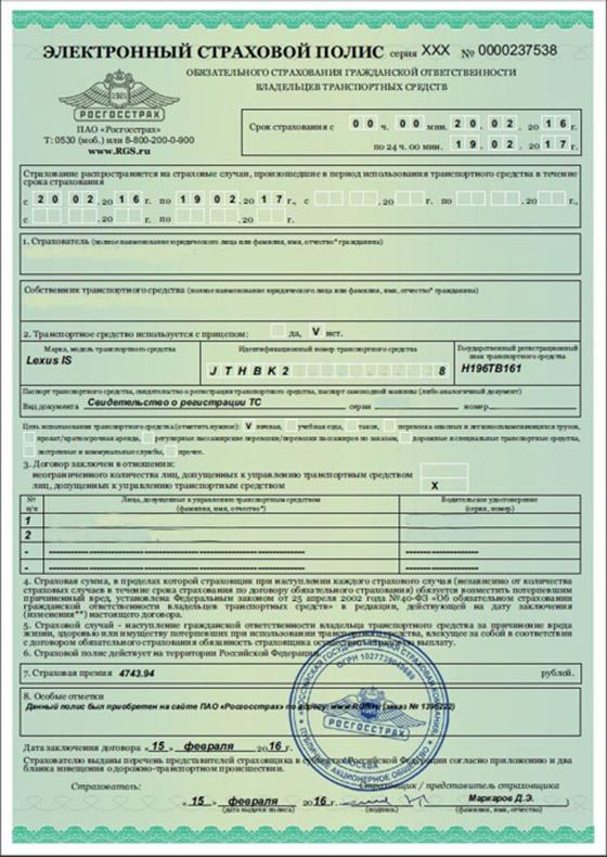 Электронный полис ОСАГО Росгосстаха