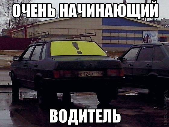обязательно ли вешать на машину восклицательный знак