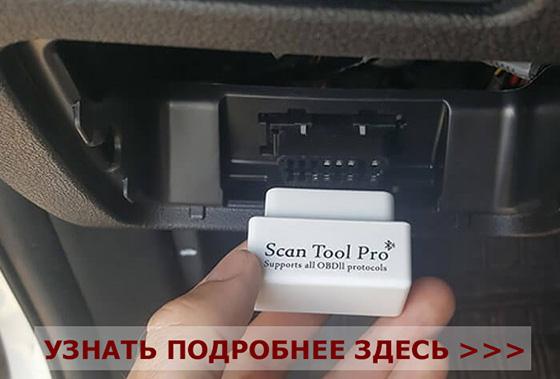 автосканер для Андроид