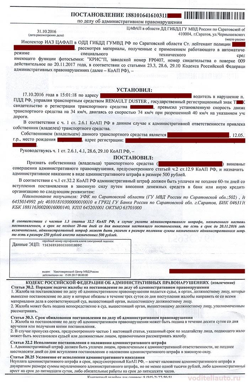 оплата штрафа по постановлению об административном правонарушении