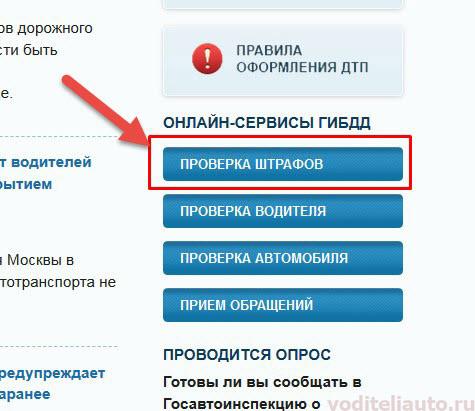 Онлайн-сервисы ГИБДД на официальном сайте