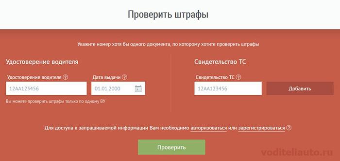поиск штрафа по номеру постановления ГИБДД с фото Москва