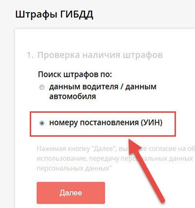 как посмотреть штраф по номеру постановления онлайн на сайте сервиса А3