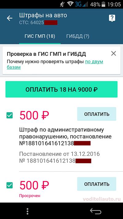 результаты поиска через мобильное приложение