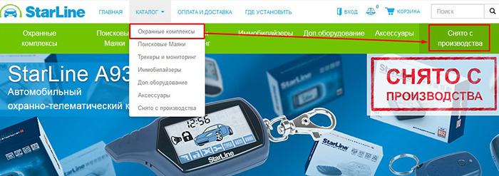 где можно скачать инструкцию по эксплуатации сигнализации Сталайн А 93 с официального сайта