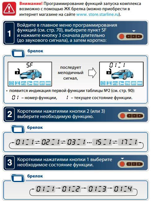 программирование с помощью брелка автосигнализации