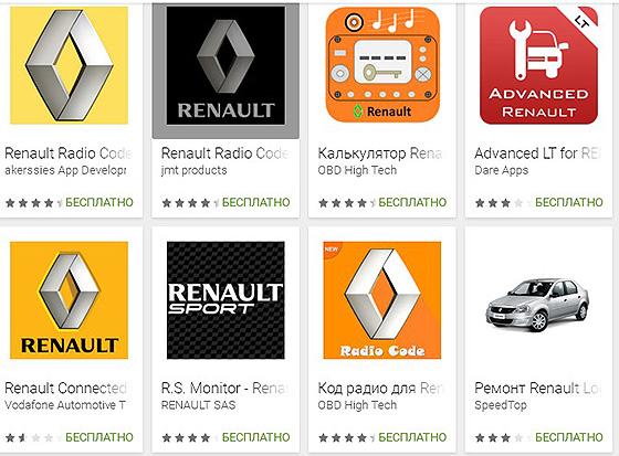 мобильное приложение для определения кода магнитолы Рено