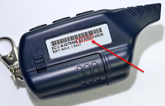 маркировка на корпусе брелка