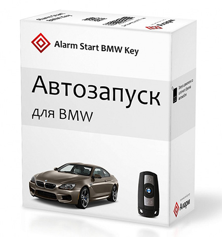ALARM START BMW KEY