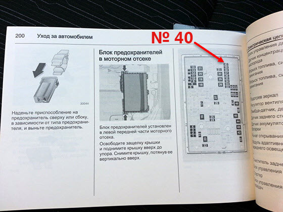 Какой предохранитель отвечает за омыватель лобового стекла Opel Astra GTC указано в инструкции по эксплуатации автомобиля
