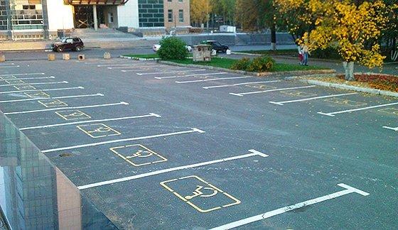 места для парковки инвалидов