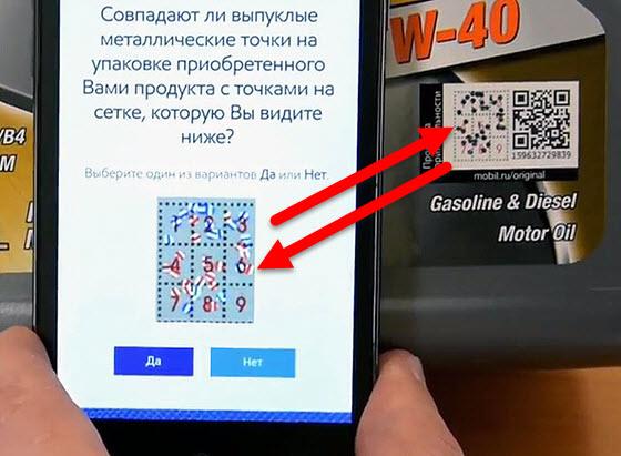 как отличить оригинальное масло Мобил от подделки по специальной этикетке